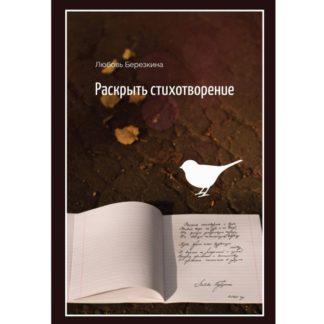 Любовь Березкина. Раскрыть стихотворение