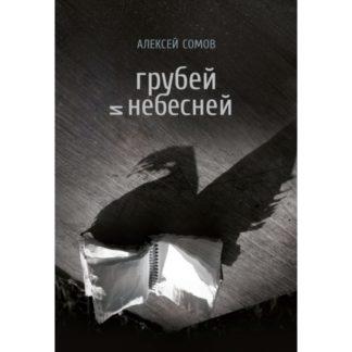 Алексей Сомов. Грубей и небесней