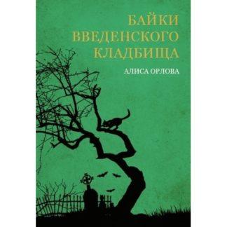 Алиса Орлова. Байки Введенского кладбища
