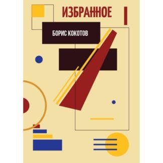 Борис Кокотов. Избранное