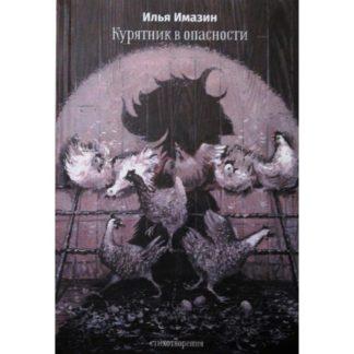 Илья Имазин. Курятник в опасности